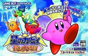 Hoshi No Kirby Kagami No Daimeikyuu Eurasia Rom Download For Gameboy Advance Japan
