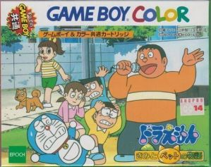 Doraemon Kimi To Pet No Monogatari Rom Download For Gameboy Color Japan
