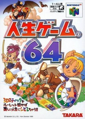 Jinsei Game 64 ROM
