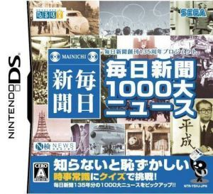 Mainichi Shinbun 1000 Dai-News (GRN) ROM