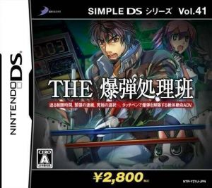 Simple Ds Series Vol 41 The Bakudan Shorihan Rom Download For Nintendo Ds Japan