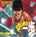 Hajime No Ippo - The Fighting (Eurasia)
