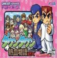 River City Ransom EX (Eurasia)