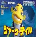 Shark Tale (Supplex)