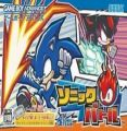 Sonic Battle (Eurasia)