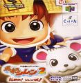Fushigi No Dungeon - Fuurai No Shiren 2