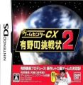 Game Center CX - Arino No Chousenjou (6rz)