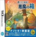 Layton Kyouju To Akuma No Hako - Friendly Ban (JP)
