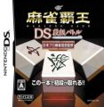 Mahjong Haou DS - Dan-Kyuu Battle