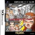 Simple DS Series Vol. 34 - The Haisha-San