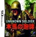 Unknown Soldier - Mokuba No Houkou