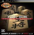 Simple 2000 Series Portable Vol. 2 - The Shogi