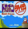 BS Dokapon Gaiden - Hono No Audition